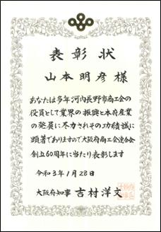 令和2年度大阪府知事表彰